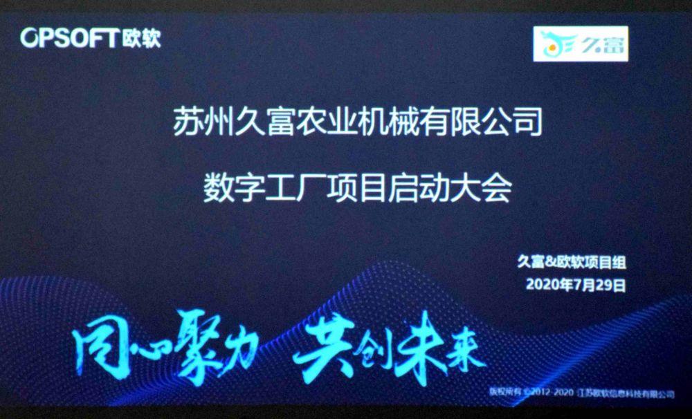 数字工厂项目启动,苏州千亿国际网页版登录官网迈向高效运营