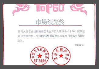 1-2016中国农业机械年度TOP50市场领先奖(证书).jpg