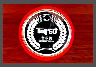 1-2016中国农业机械年度TOP50最具成长力自主品牌金禾奖(奖章).jpg