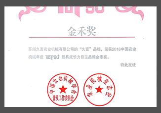1-2016中国农业机械年度TOP50最具成长力自主品牌金禾奖(证书).jpg