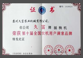 2合集-全国农机用户满意品牌金属、纸质证书.jpg
