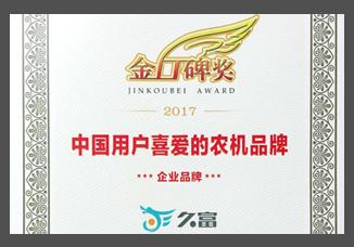 """2017金口碑奖-中国用户喜爱的农机品牌""""企业品牌"""".jpg"""
