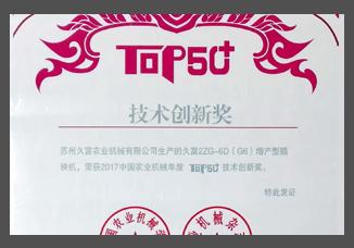 2017中国农业机械年度TOP50+技术创新奖(证书).jpg
