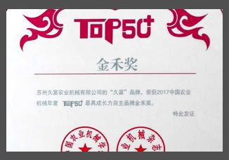 2017中国农业机械年度TOP50+最具成长力自主品牌金禾奖(证书).jpg