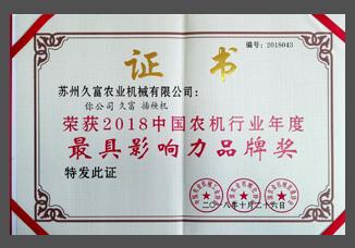 2018中国农机行业年度最具影响力品牌奖(纸制).jpg