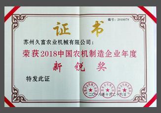 2018中国农机制造企业年度新锐奖(纸制).jpg