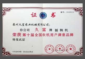 第十届全国农机用户满意品牌(纸制).jpg