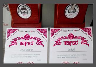 合集-技术创新奖&金禾奖证书、奖章.jpg