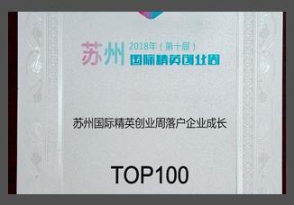 苏州国际精英创业周落户企业成长奖TOP100.jpg