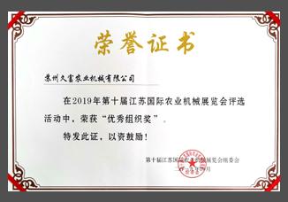 2019第十届江苏国际农机展优秀组织奖(纸制).jpg