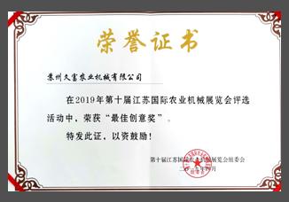 2019第十届江苏国际农机展最佳创意奖(纸制).jpg