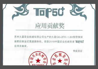 TOP50+-应用贡献奖.jpg
