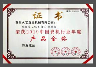 产品金奖证书.jpg