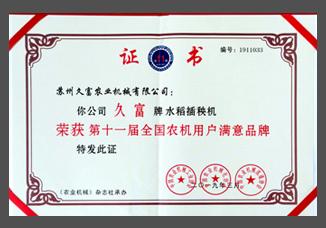 第十一届全国农机用户满意品牌-(纸制).jpg