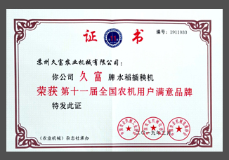 第十一届全国农机用户满意品牌-(纸制-裸证).jpg