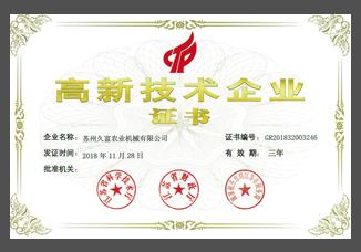 高新技术企业证书(到期换证).jpg