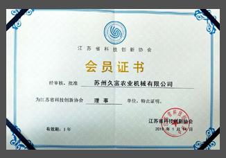 江苏省科技创新协会理事会成员证书.jpg