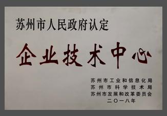 企业技术中心(金属制).jpg