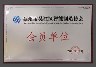 苏州市吴江区智能制造协会会员单位.jpg