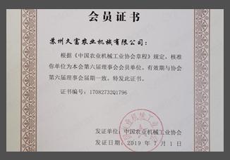 中国农机机械工业协会会员证书.jpg