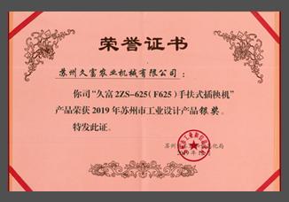 2019年苏州市工业设计产品银奖(F625).jpg