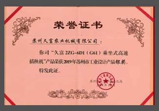 2019年苏州市工业设计产品银奖(G6).jpg